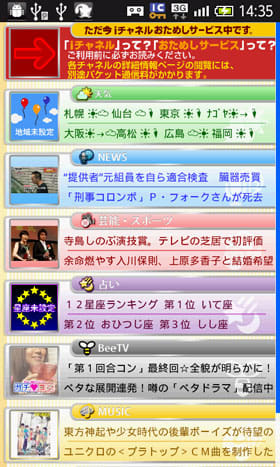 Android版iチャネルの画面