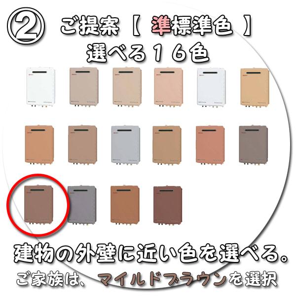 2.ご提案_準標準色選べる16色の説明