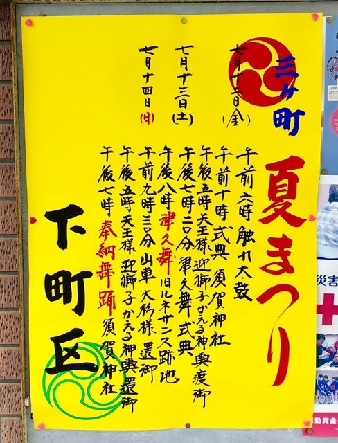 野田市 三ヶ町夏祭り2019