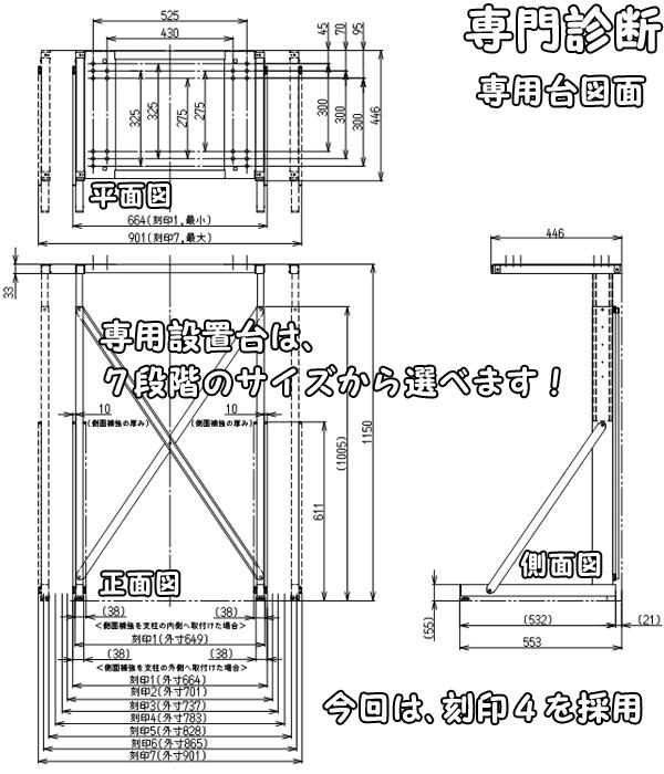 ガス衣類乾燥機の専用台の図面