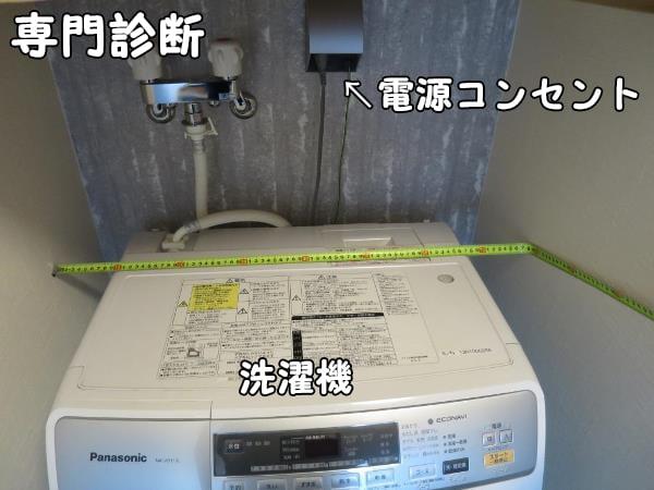 ガス衣類乾燥機の専門診断_洗濯機と電源