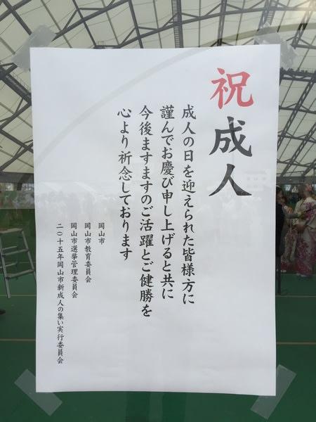 はじめて 岡山市成人式へ 潜入し...