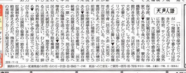 ツチノコ 新聞