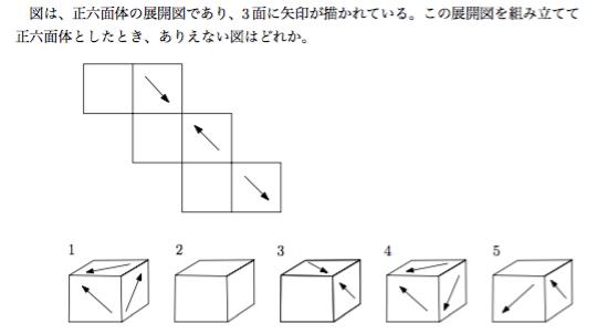 立方体(正六面体)の展開図 3本の矢印 - 知能問題(数的処理 判断推理 数 ...