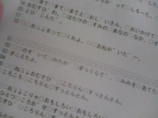 100708_omusubikororin