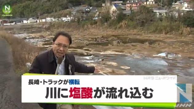 長崎県佐世保市の相浦川に塩酸が...