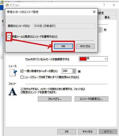 メール設定No.5