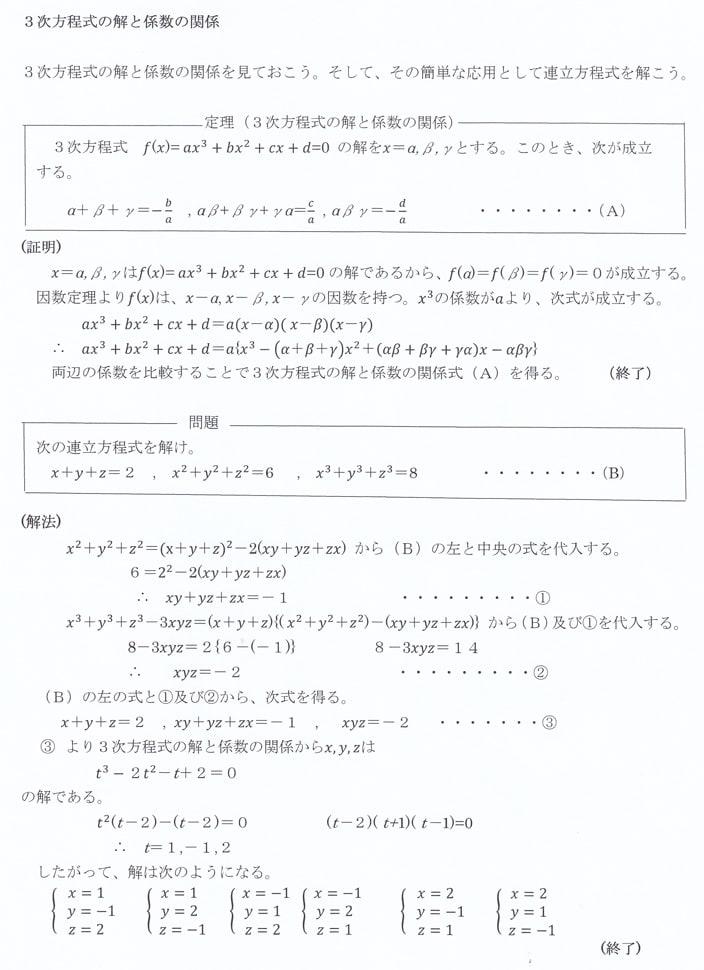 関係 と と 係数 解 と は の