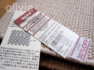 無印良品インド綿手織ラグ