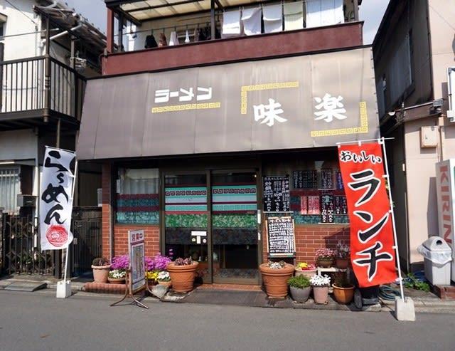 ラーメン味楽@みどり台 創業40...