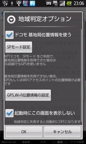 「radiko.jp for Android v2 (NEW)」の地域判定オプション設定画面
