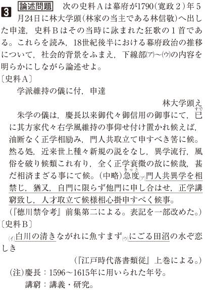 筑波 大学 入試