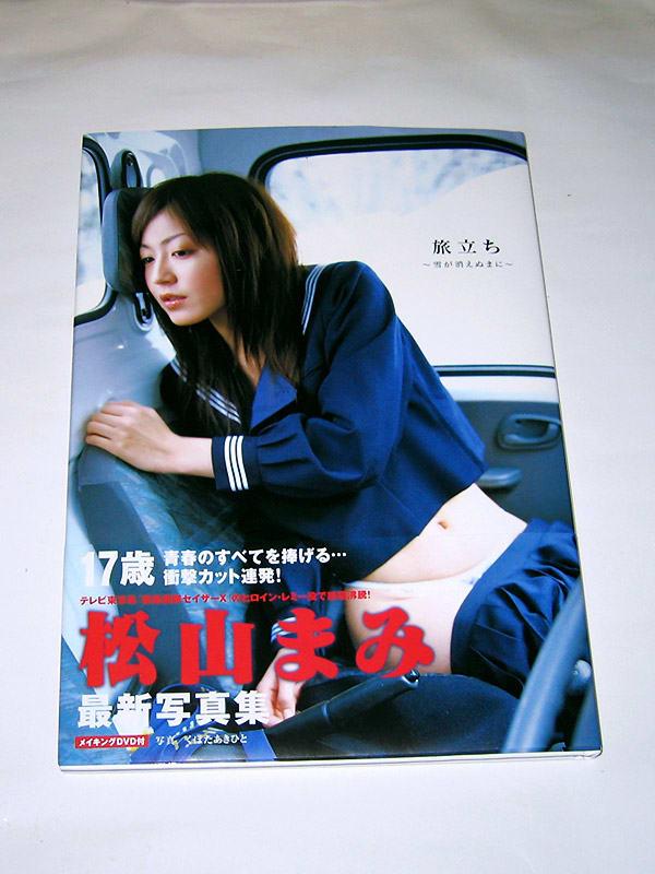 松山まみ 3rd写真集 「旅立ち~...