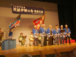 民謡伊勢の会の20周年記念の発表大会