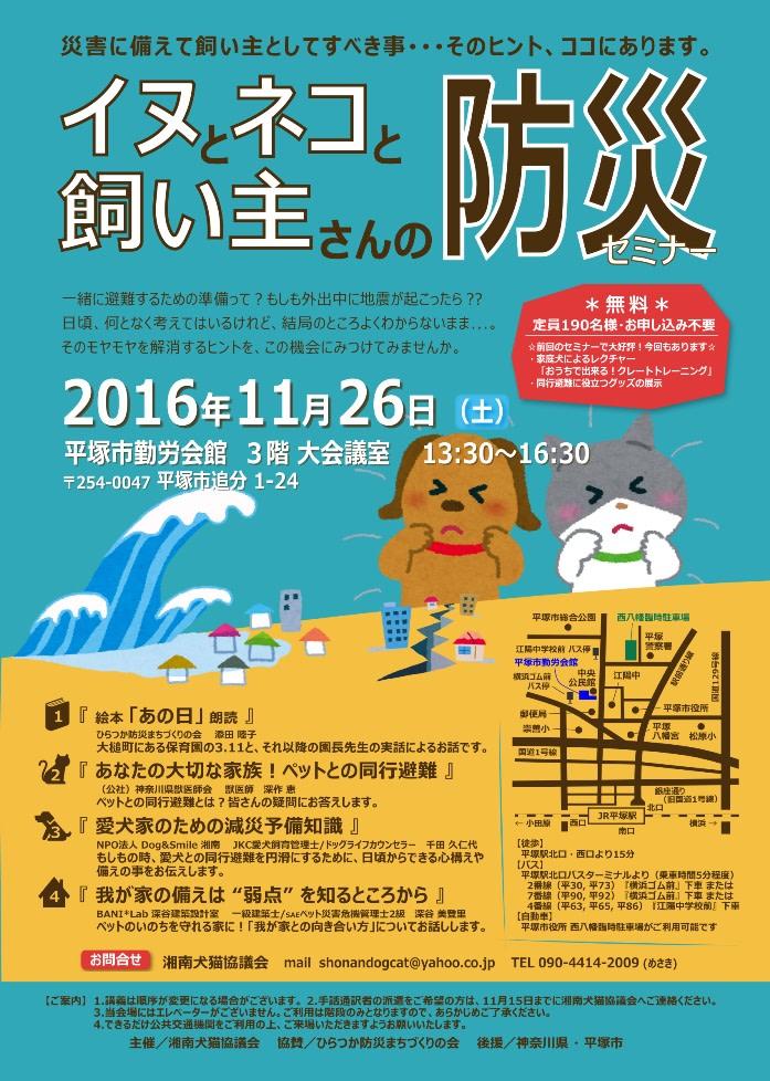 NPO法人 湘南鎌倉猫ほっとさぽーと 活動ブログ
