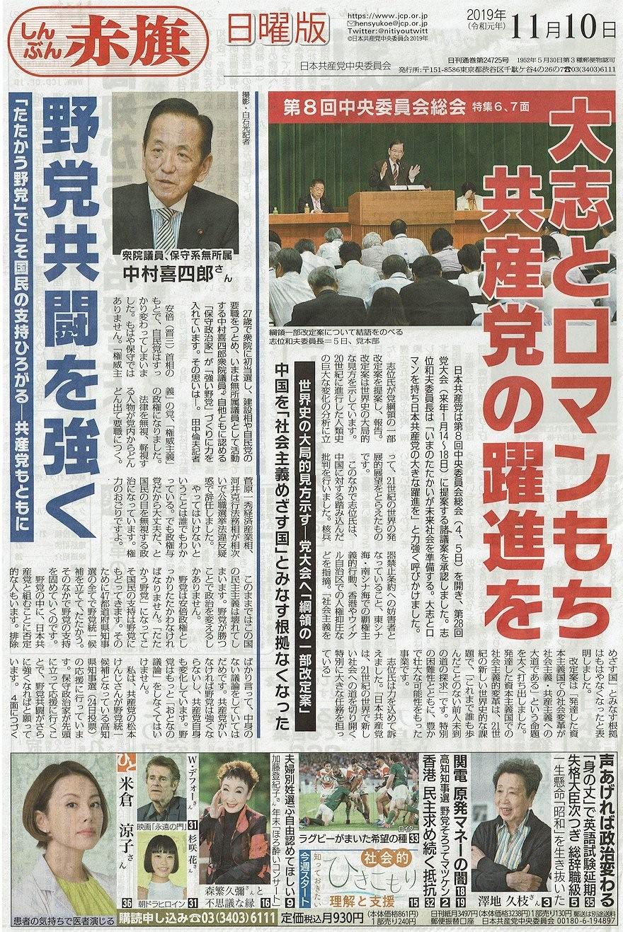 akahata 野党共闘を強く 衆院議員・保守系無所属:中村喜四郎さん ...