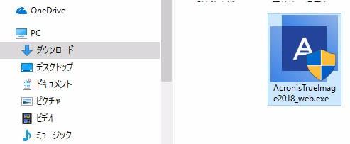 Acronis True Image 2019の詳細情報 : Vector ソフト …