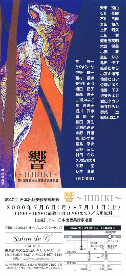 日本出版美術家連盟展 - メソポ...