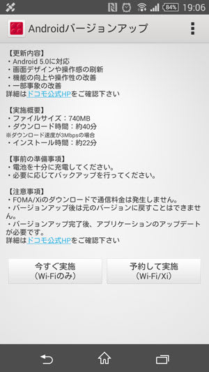 Xperia Z3 Compactに待望のAndroidバージョンアップ