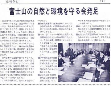 広報ふじ昭和48年