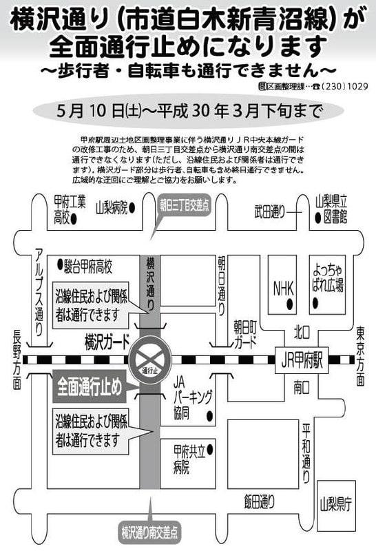 横沢通り通行止