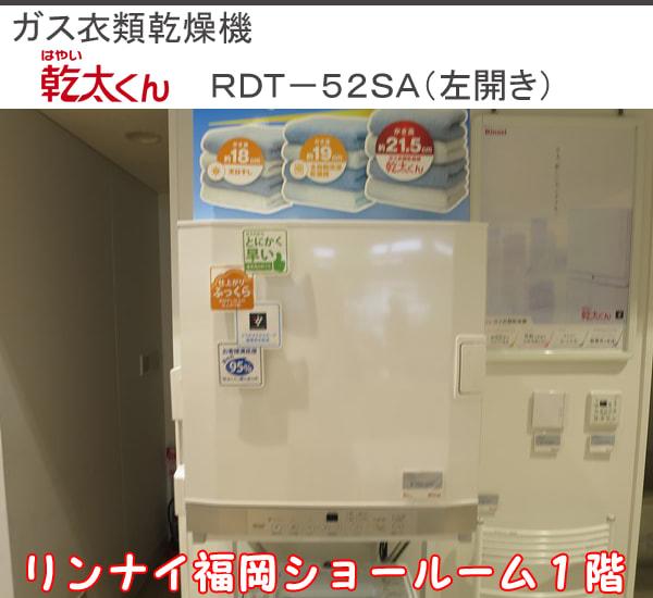 ガス衣類乾燥機_はやい乾太くんの展示品はRDT-52SA(左開き)
