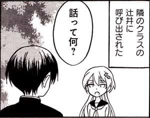 Manga_time_or_2013_05_p178