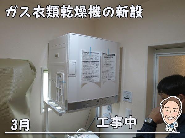 博多の建築士三兄弟_ガス衣類乾燥機