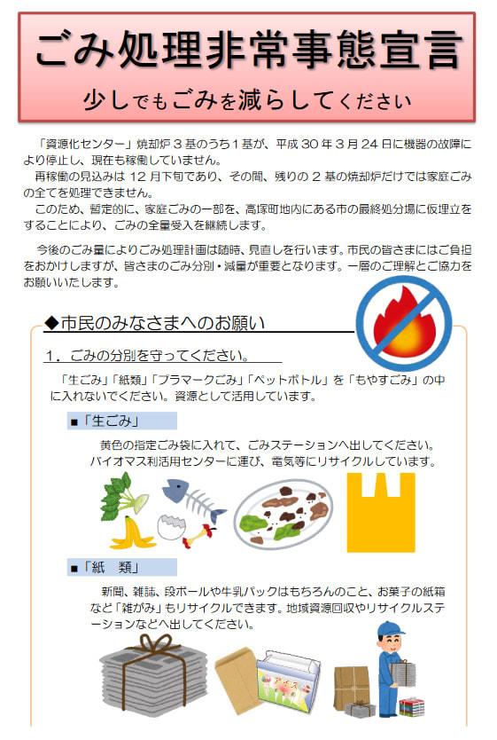 ゴミ 君津 カレンダー 市 君津市で粗大ごみ・大型ゴミを回収・処分する費用・方法・手順