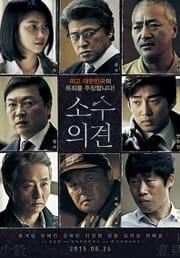 韓国映画 「国選弁護人 ユン・ジ...