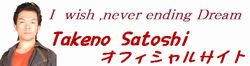 竹野 聡オフィシャルサイト☆I wish ,never ending Dream☆