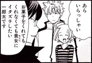 Manga_taime_or_2011_12_p061