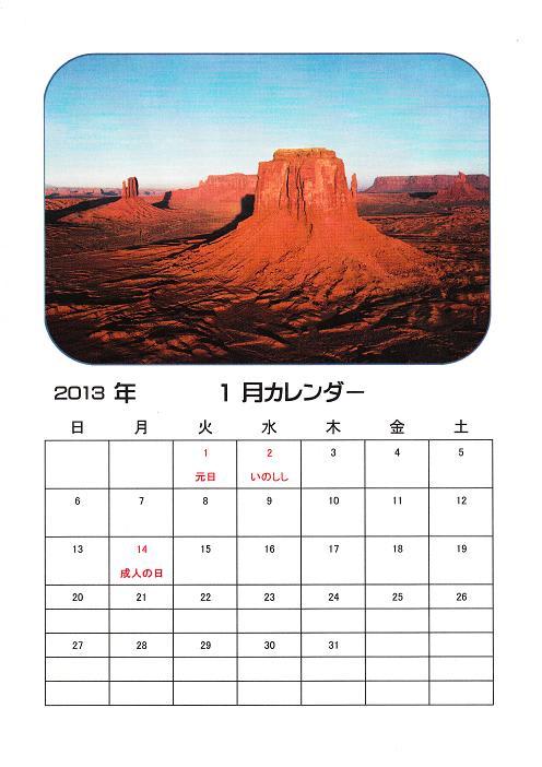 Excelで万年カレンダーを作るシニアパソコンクラブ