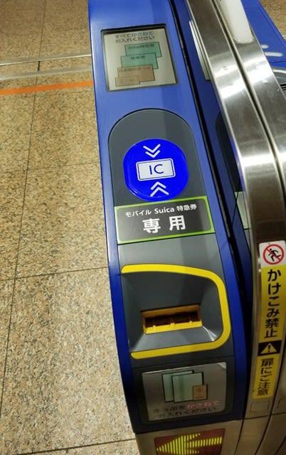 自動改札機には「モバイルSuica特急券専用」の表示