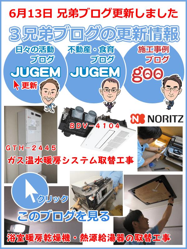 博多の建築士三兄弟ブログの更新情報_20180613_ガス温水暖房システム取替工事