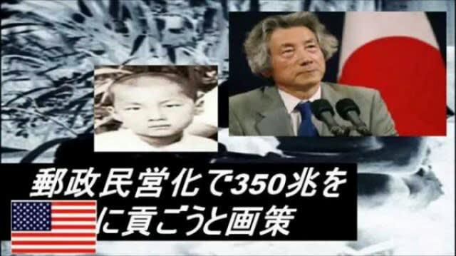 小泉 純一郎 逮捕