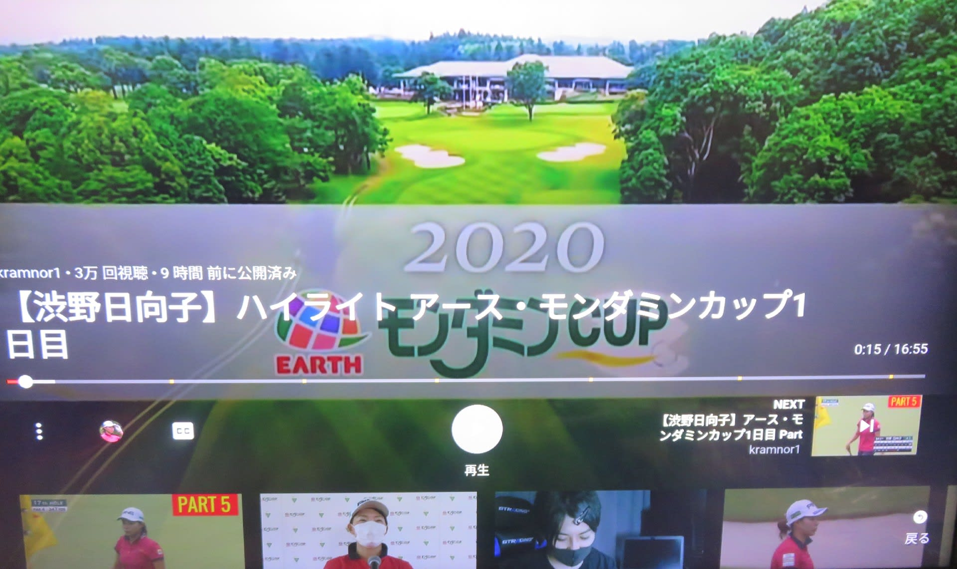 2020 放送 テレビ モンダミン アース カップ