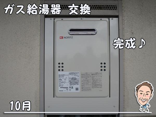 博多の建築士三兄弟_ガス給湯器GQ-1639WS-1完成