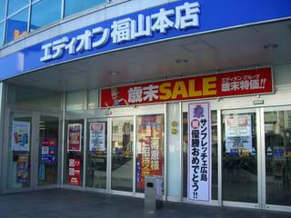エディオン福山本店
