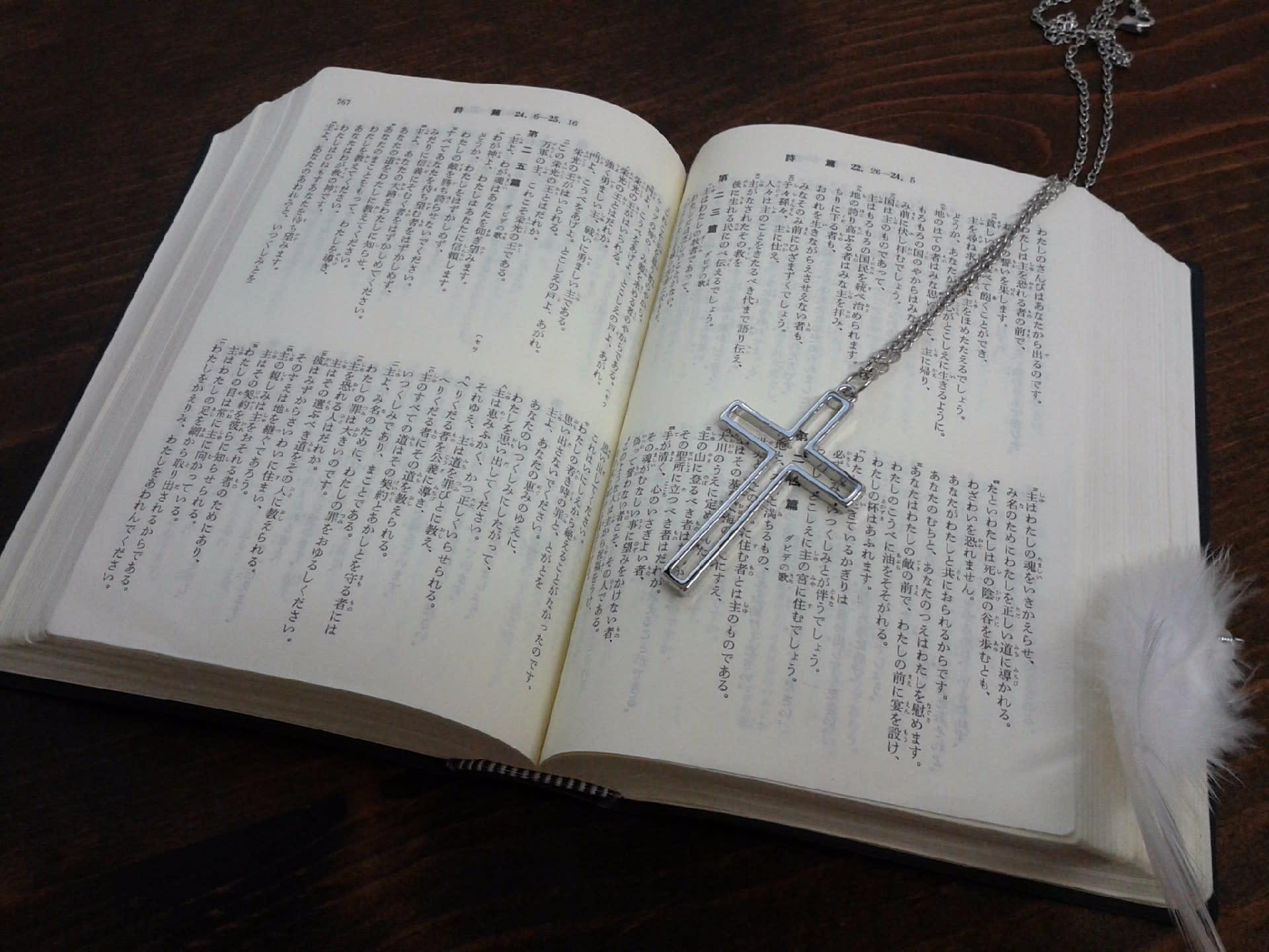 聖書 十字架 フリー写真素材