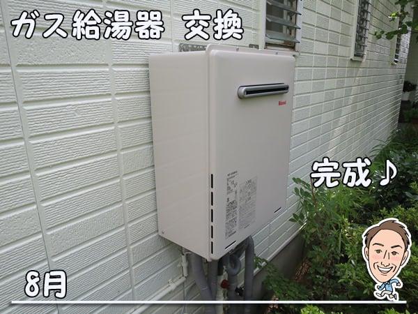 博多の建築士三兄弟_ガス給湯器RUF-A2005SAW