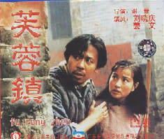 芙蓉鎮 - 1987年中国 - トーキ...