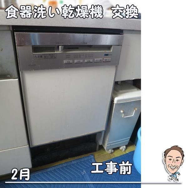 博多の建築士三兄弟_食器洗い乾燥機 NP-P45VD2S