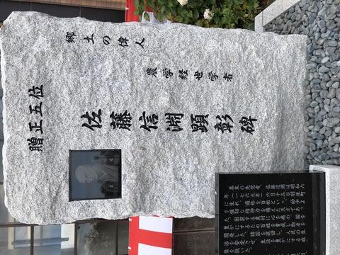 佐藤信淵顕彰碑 - 安藤豊ブログ...