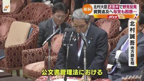 北村 誠吾 大臣