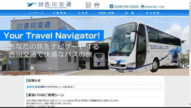 茨城県神栖市鹿嶋市観光バス送迎バス