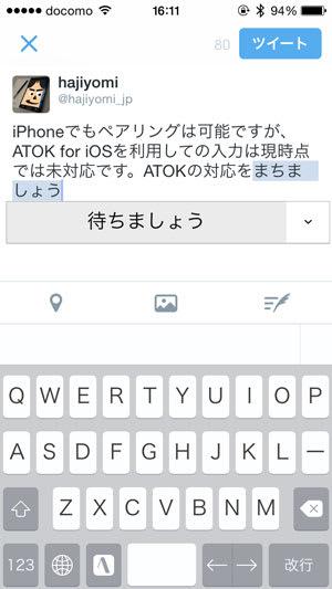 2014/12/30時点でATOK for iOSは外部キーボードに非対応
