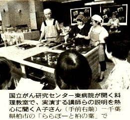 国立がん研究センター東病院が開く料理教室