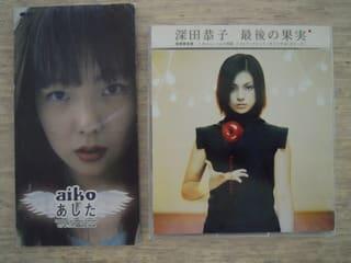 あした」 aiko 1998年、「最後の...