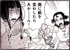 Manga_time_or_2013_04_p082